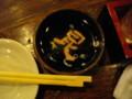 昆のとり皿