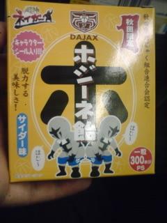 f:id:w-yorimichi:20091007170116j:image