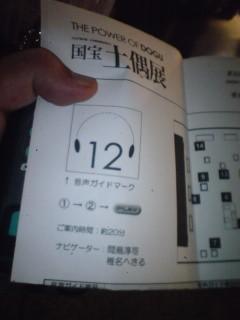 f:id:w-yorimichi:20100124152411j:image
