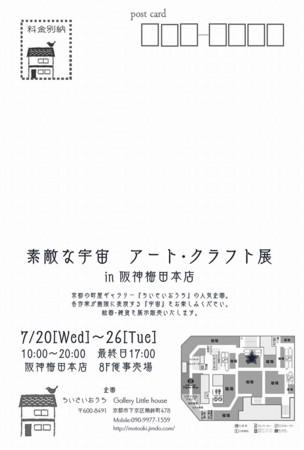 [0720阪神百貨店]