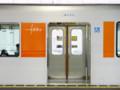 東武50050系に新CIロゴ