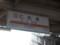 楡木駅名票