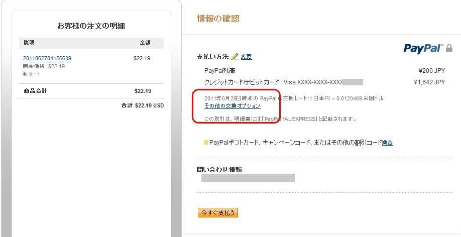 f:id:wa-ren:20110628041243j:image:w640