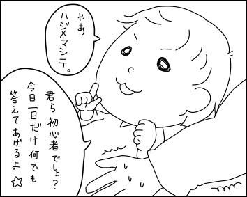 f:id:wa-wan:20180516143931j:plain