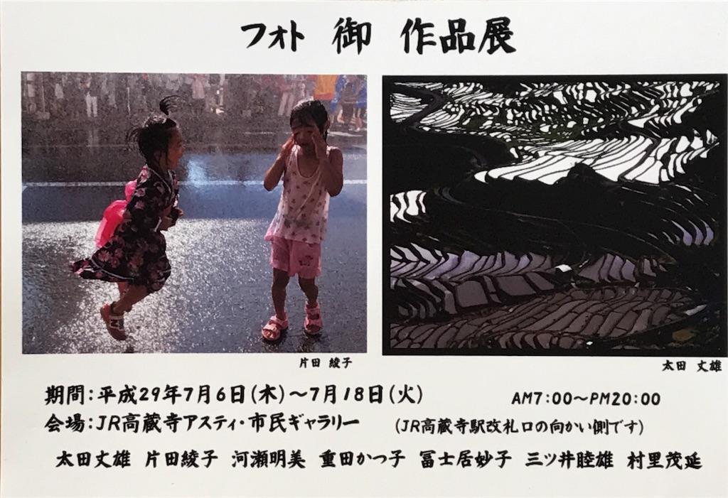 f:id:wa14007:20170604172247j:image
