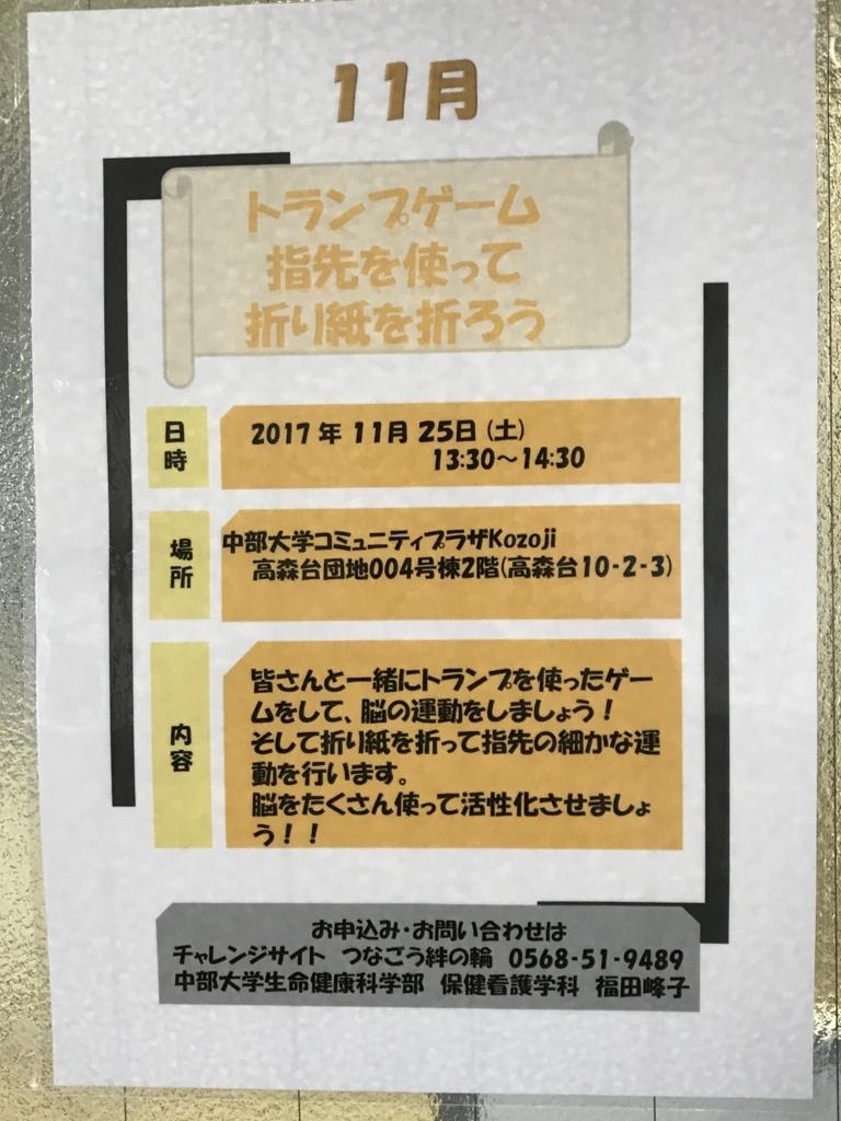f:id:wa14007:20171118165936j:plain