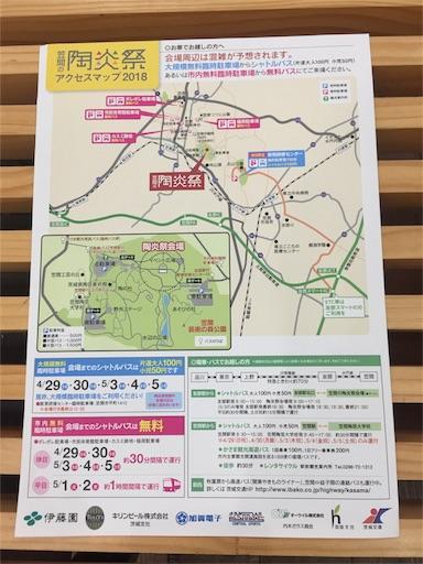 f:id:wabisuke-shop:20180428124953j:image