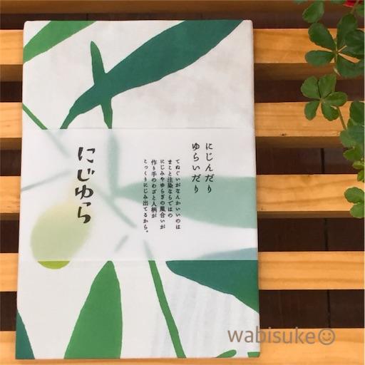 f:id:wabisuke-shop:20180522112210j:image