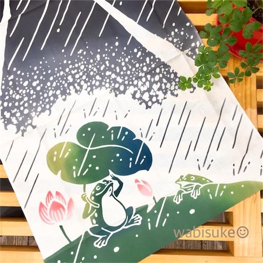 f:id:wabisuke-shop:20180601150656j:image