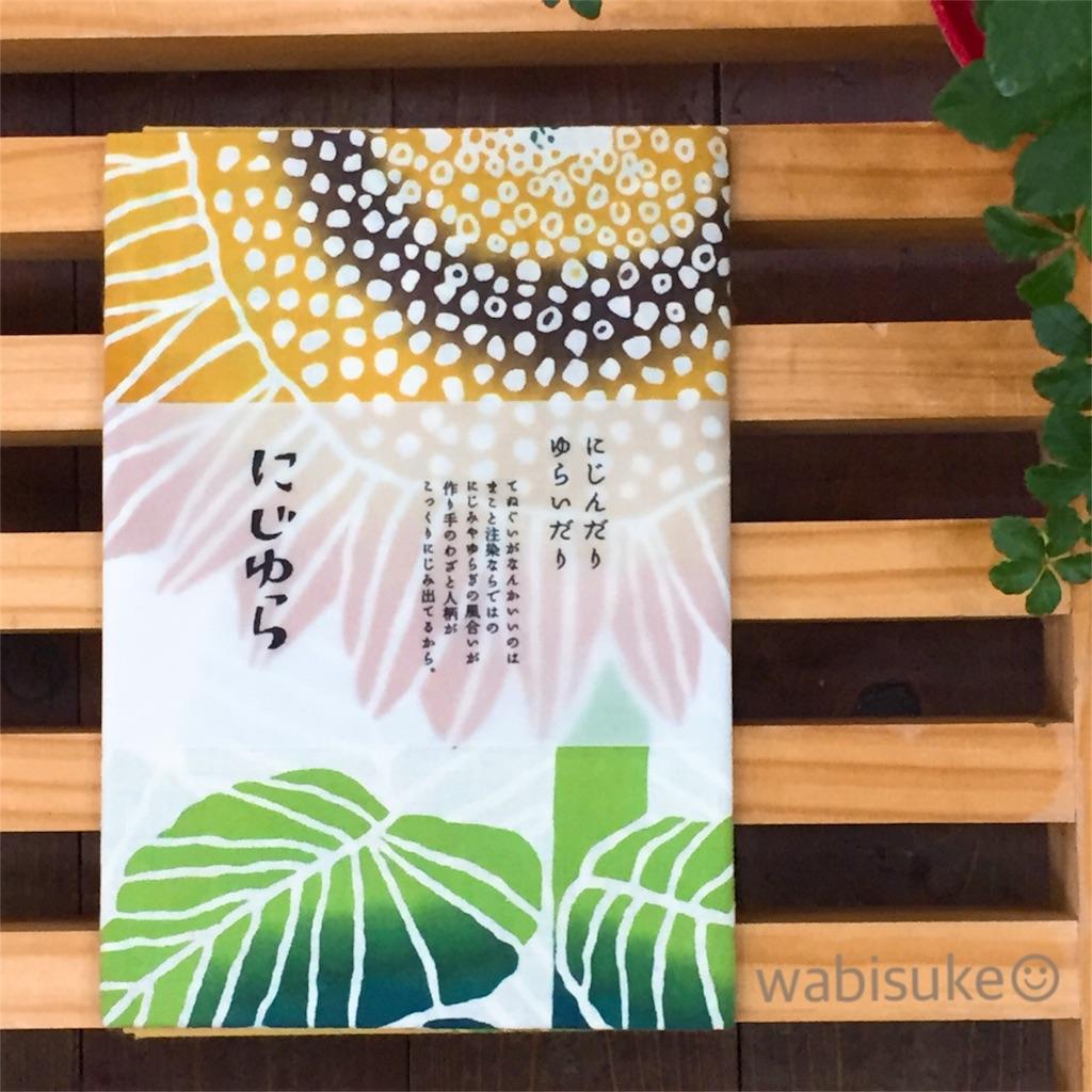 f:id:wabisuke-shop:20180619121121j:image
