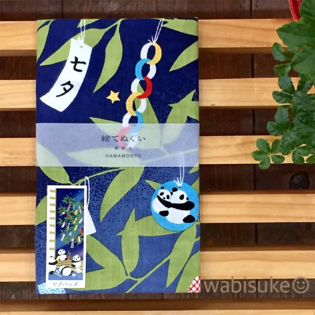 f:id:wabisuke-shop:20180701214518j:image