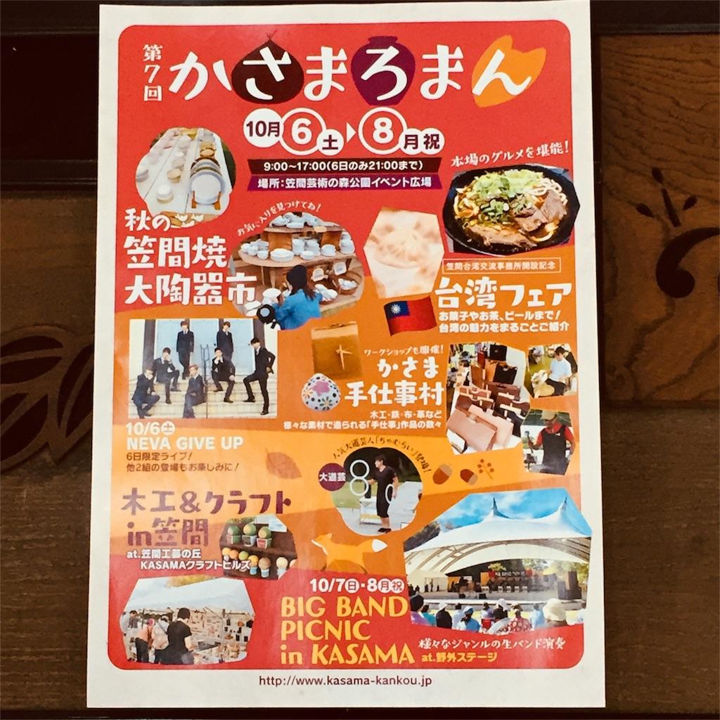 f:id:wabisuke-shop:20181005203817j:image