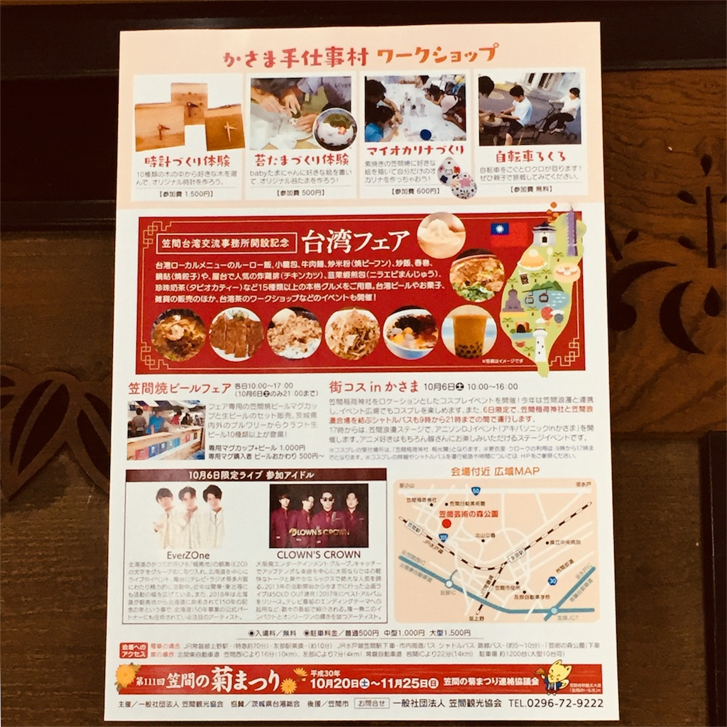f:id:wabisuke-shop:20181005203827j:image