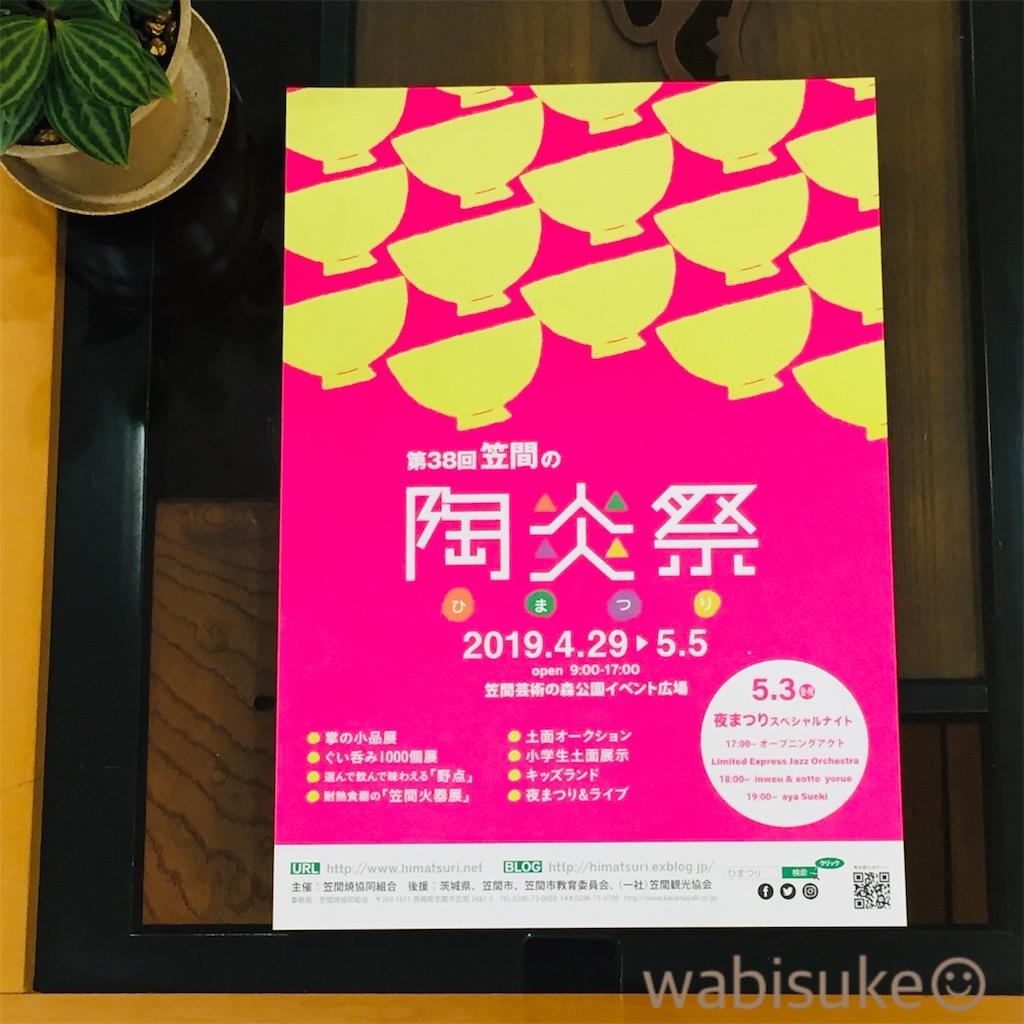 f:id:wabisuke-shop:20190413152948j:image