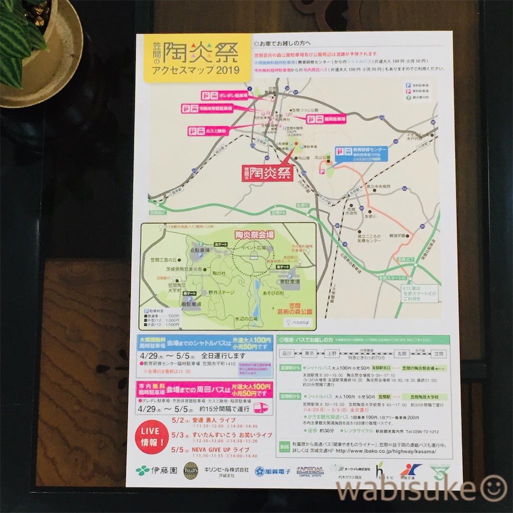 f:id:wabisuke-shop:20190413152954j:image