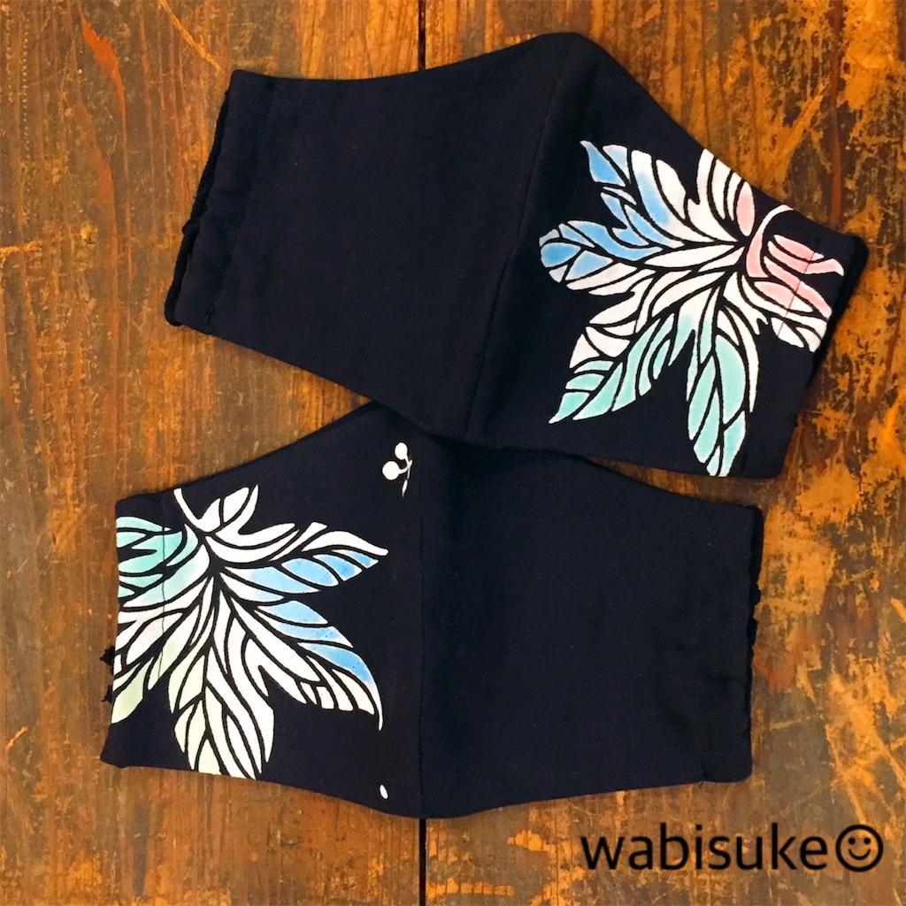 f:id:wabisuke-shop:20200510214515j:image
