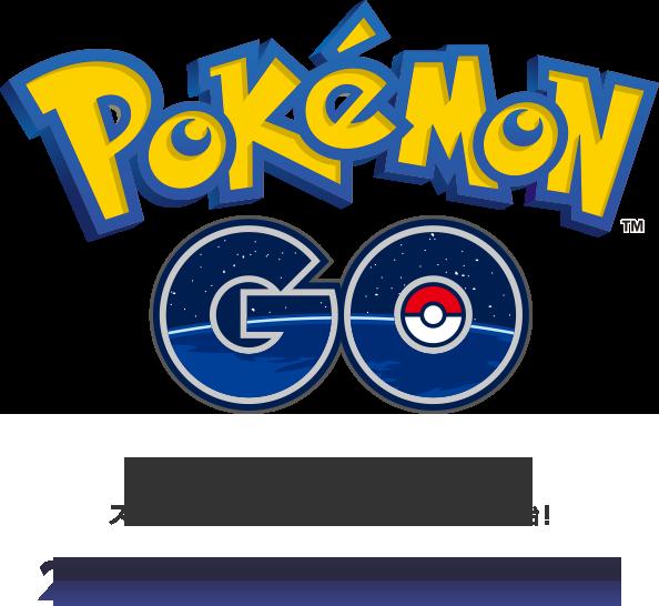 ポケモンゴー(Pokemon Go)