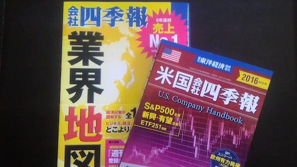 米国会社四季報 アメリカ株投資