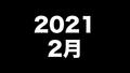 20201206214841