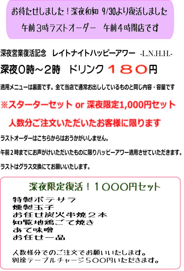 f:id:wachikuma:20161007191823j:plain