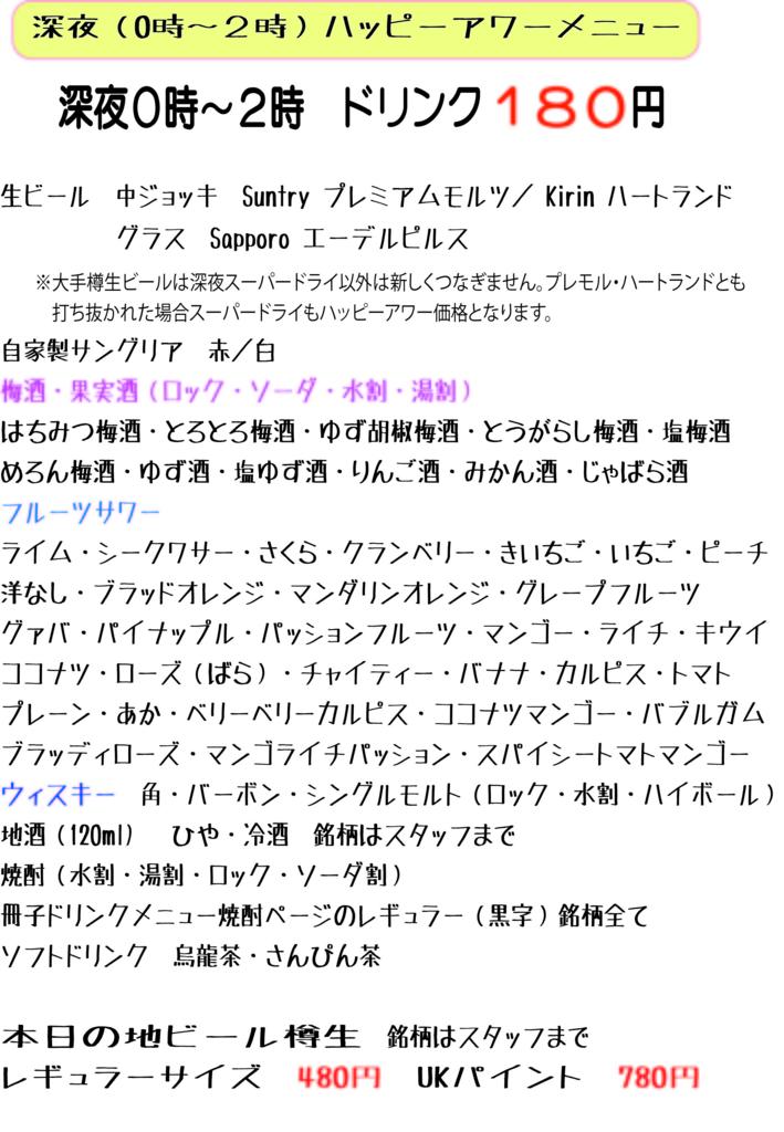 f:id:wachikuma:20161007191831j:plain