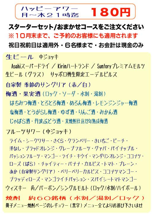 f:id:wachikuma:20171005223313j:plain