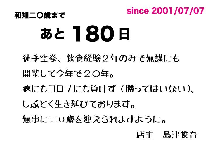 f:id:wachikuma:20210117230709j:plain