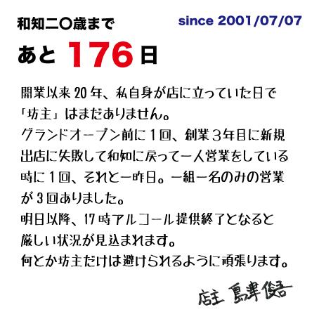 f:id:wachikuma:20210117233906j:plain
