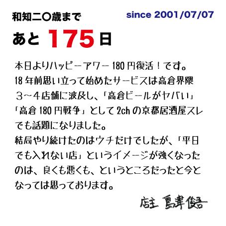 f:id:wachikuma:20210120091753j:plain