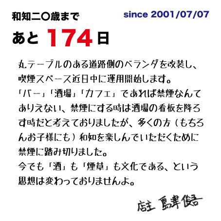 f:id:wachikuma:20210120094210j:plain