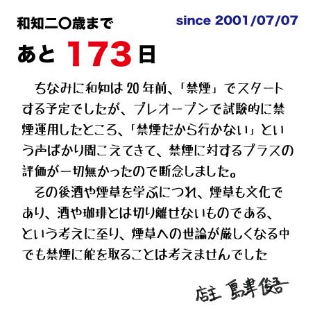 f:id:wachikuma:20210123103754j:plain