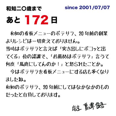 f:id:wachikuma:20210123110940j:plain