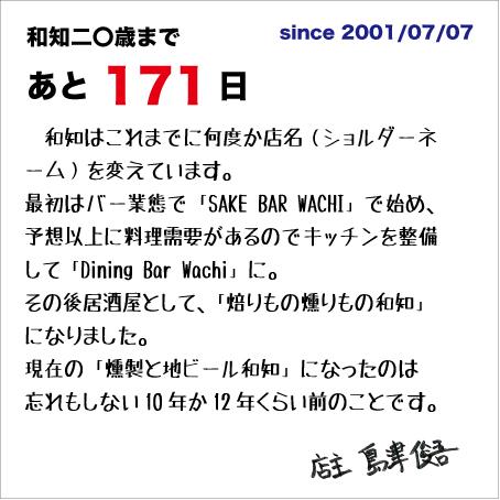 f:id:wachikuma:20210124113519j:plain