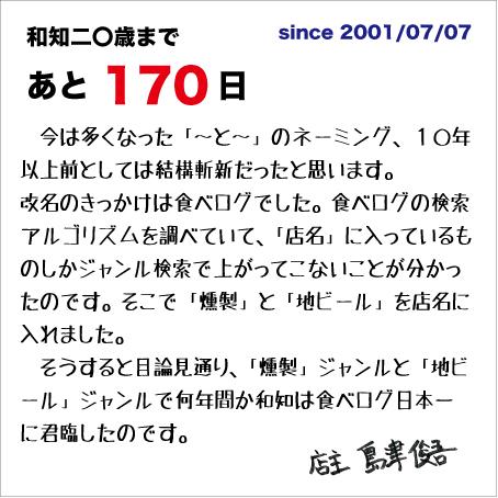 f:id:wachikuma:20210125091551j:plain