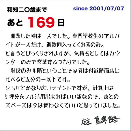 f:id:wachikuma:20210127102623j:plain