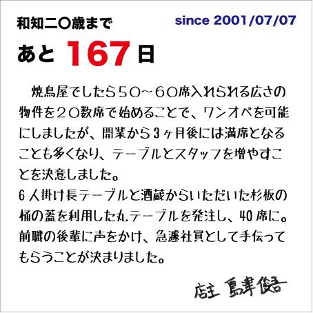 f:id:wachikuma:20210206135410j:plain