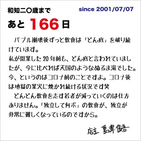 f:id:wachikuma:20210210020242j:plain