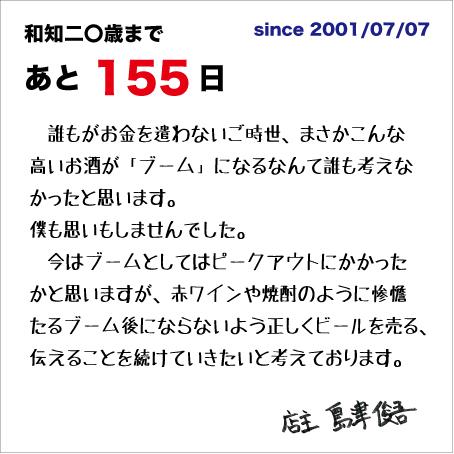 f:id:wachikuma:20210415155133j:plain