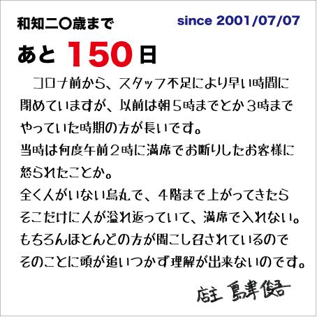 f:id:wachikuma:20210415160409j:plain