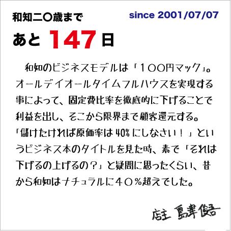 f:id:wachikuma:20210415160519j:plain