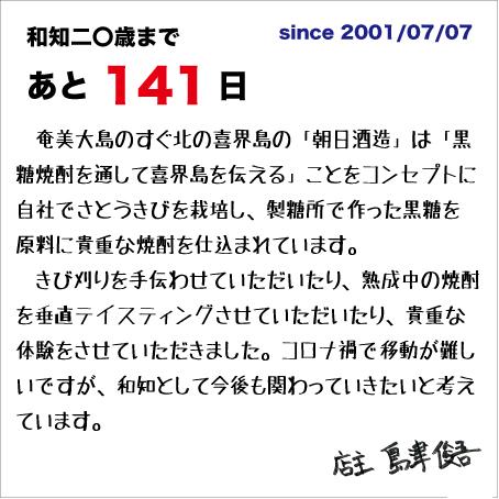 f:id:wachikuma:20210415160813j:plain