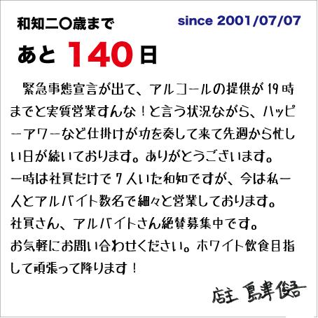 f:id:wachikuma:20210415161034j:plain