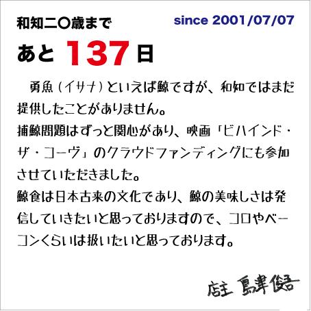 f:id:wachikuma:20210415161254j:plain