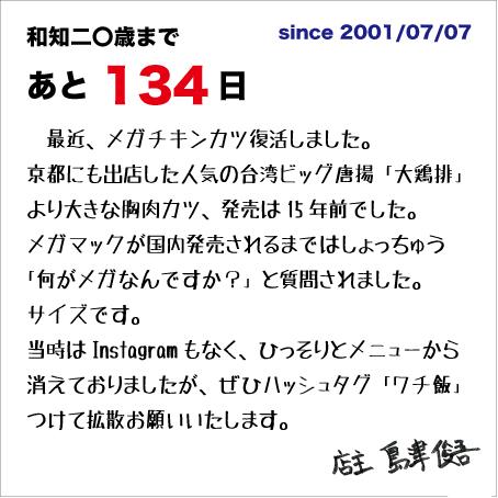 f:id:wachikuma:20210415161514j:plain