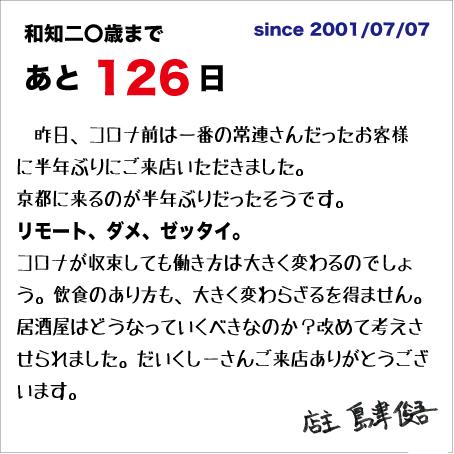 f:id:wachikuma:20210416063012j:plain