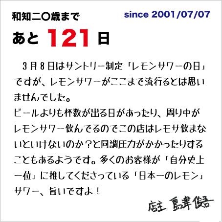 f:id:wachikuma:20210416063259j:plain
