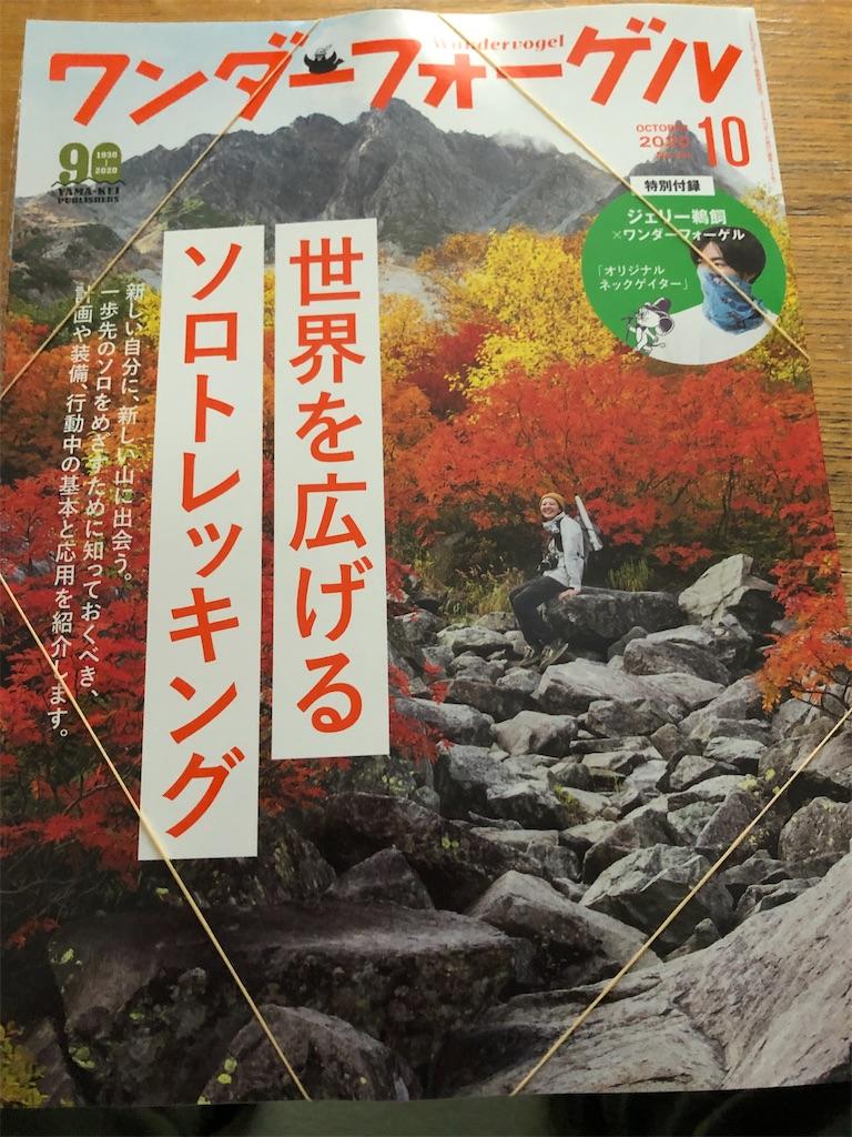 f:id:wachiyo1030:20200918185346j:image