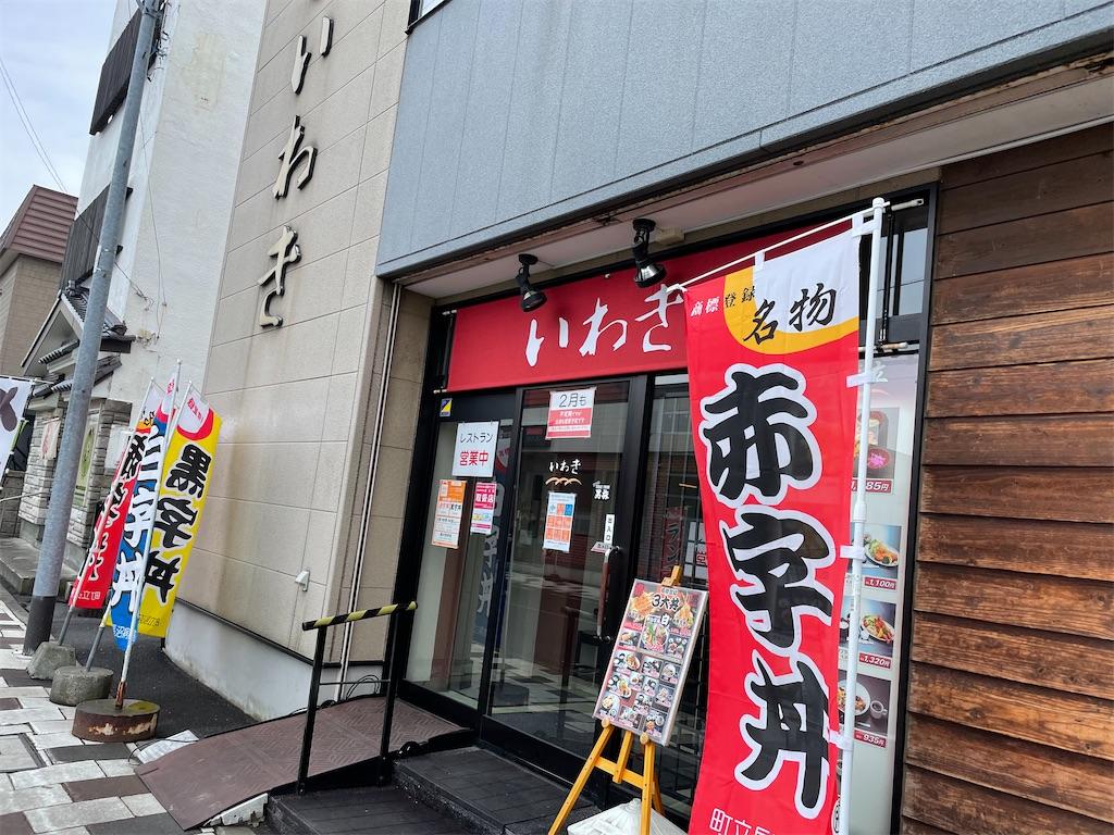 f:id:wachiyo1030:20210220195933j:image