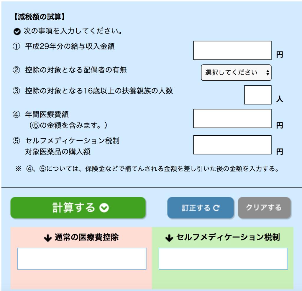 f:id:wacochan:20180211084100p:plain