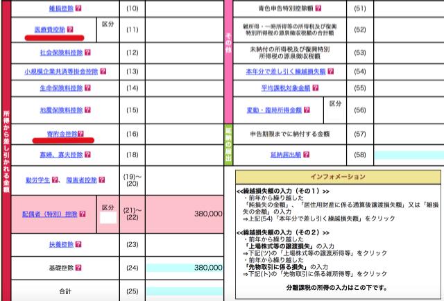 f:id:wacochan:20180211234318p:plain